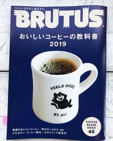 メディア掲載情報 「BRUTUS おいしいコーヒーの教科書 2019」